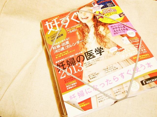 妊すぐ 2012年冬号表紙