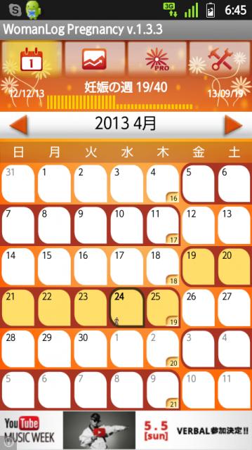 WomanLog 妊娠カレンダー