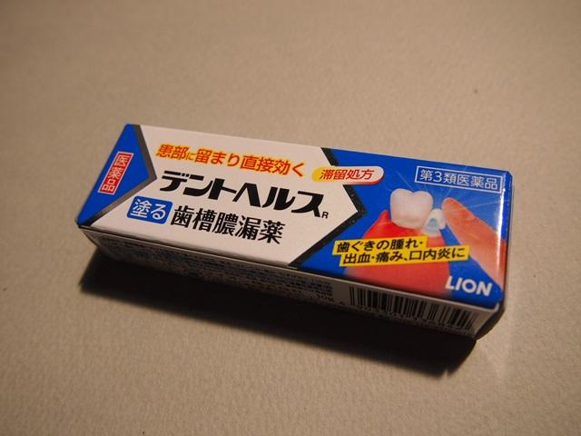妊娠中疲れてくると歯茎が腫れて痛いとき用