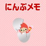 にんぷメモ スタート画面