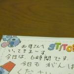 娘からの手紙 2013年8月
